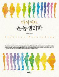 다이어트 운동생리학