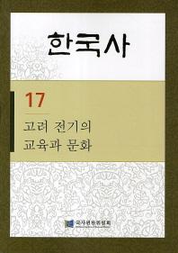 한국사. 17: 고려 전기의 교육과 문화