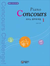 피아노 콩쿠르곡집(Piano Concours). 1