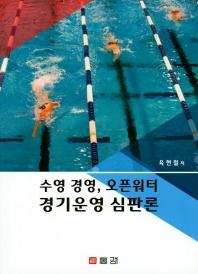 수영 경영, 오픈워터 경기운영 심판론
