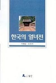 한국의 열녀전