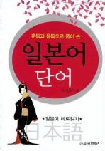 훈독과 음독으로 풀어 쓴 일본어 단어