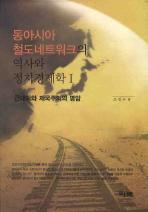 동아시아 철도네트워크의 역사와 정치경제학. 1: 근대화와 제국주의의 명암