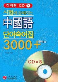 중국어 단어숙어집 3000+ (시험에 강해지는) (히어링CD)