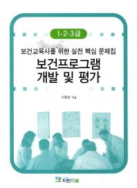보건프로그램 개발 및 평가(1 2 3급)