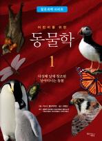어린이를 위한 동물학. 1: 다섯째 날에 창조된 날아다니는 동물