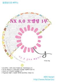 동영상으로 배우는 NX 8.0 모델링 1부(DVD)
