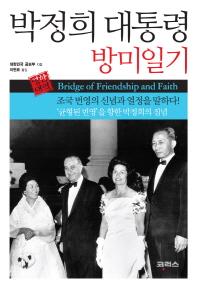 박정희 대통령 방미일기