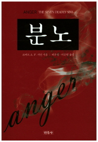 분노(Anger)