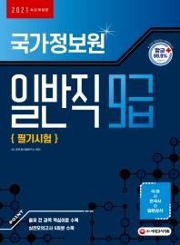 국가정보원 일반직 9급 필기시험(2021)