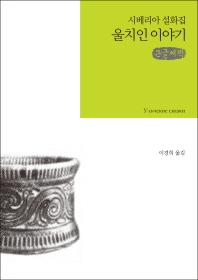 울치인 이야기(큰글씨책)