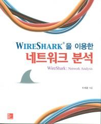 WireShark을 이용한 네트워크 분석