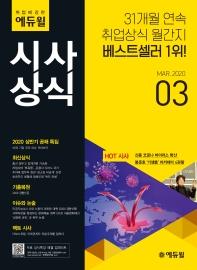 취업에 강한 에듀윌 시사상식(2020년 3월호)