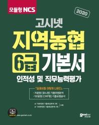 고시넷 NCS 지역농협 6급 기본서 인적성 및 직무능력평가(2020)