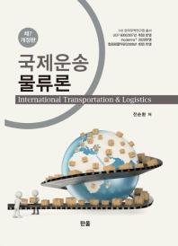 국제운송 물류론(2020)