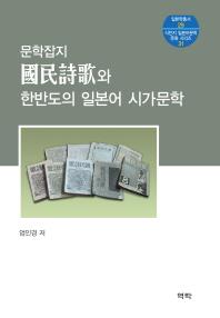 문학잡지 국민시가와 한반도의 일본어 시가문학