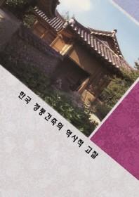 한국 전통 건축의 역사적 고찰