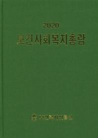 보건사회복지총람(2020)