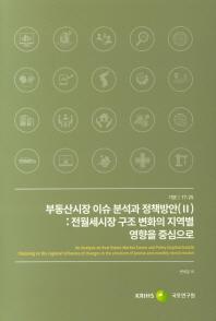 부동산시장 이슈 분석과 정책방안. 2