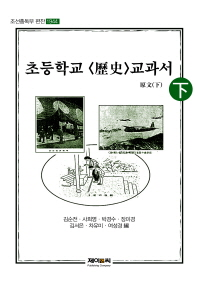 조선총독부 편찬 초등학교 역사 교과서 원문(하)