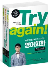 Try again! 중학교 영어로 다시 시작하는 영어회화 세트