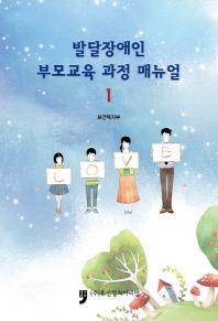 발달장애인 부모교육 과정 매뉴얼. 1