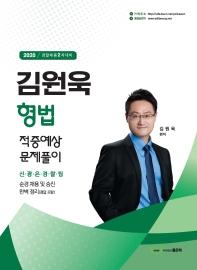 김원욱 형법 적중예상 문제풀이(2020)