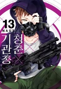 청춘×기관총. 13
