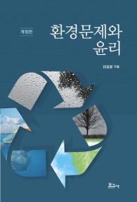 환경문제와 윤리