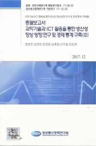 총괄보고서: 과학기술과 ICT활용을 통한 생산성 향상 방향 연구 및 경제 통계 구축. 3