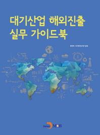 대기산업 해외진출 실무 가이드북