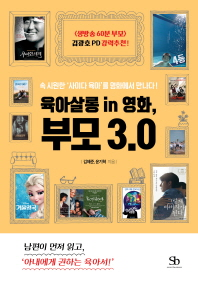 육아살롱 in 영화, 부모 3.0