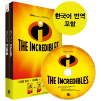 인크레더블(The Incredibles)