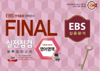 EBS 연계출제 완벽분석 Final 실전점검 봉투모의고사 영어영역(3회분)(2021)(2022 수능대비)