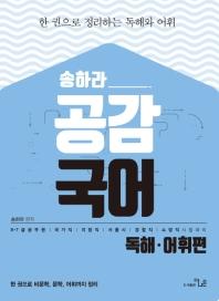 송하라 공감국어: 독해.어휘편
