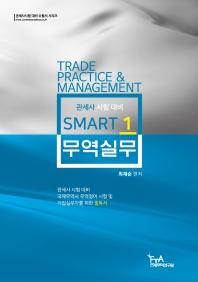 Smart 무역실무. 1(2021)
