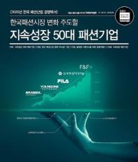 한국패션시장 변화 주도할 지속성장 50대 패션기업