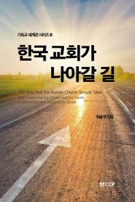 한국 교회가 나아갈 길