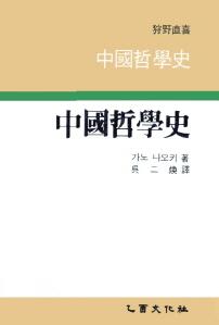 중국철학사
