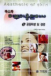 피부미용관리사 3(공중위생 및 경영)