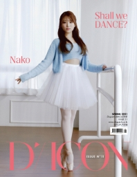 D-icon 디아이콘 vol.11 아이즈원 Shall we dance?. 8: 야부키 나코