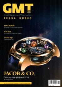 지엠티 GMT(2021년 3월호)