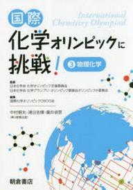 國際化學オリンピックに挑戰! 3