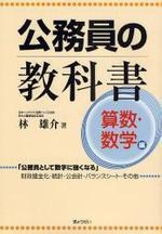 公務員の敎科書 算數.數學編