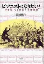 ピアニストになりたい! 19世紀もうひとつの音樂史