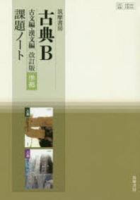 筑摩書房古典B古文編.漢文編改訂版準據課題ノ-ト