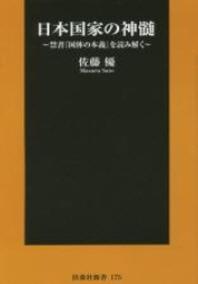 日本國家の神髓 禁書「國體の本義」を讀み解く