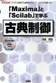 「MAXIMA」と「SCILAB」で學ぶ古典制御 「ラプラス變換」「傳達關數」から「フィ-ドバック制御」まで