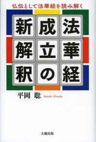 法華經成立の新解釋 佛傳として法華經を讀み解く