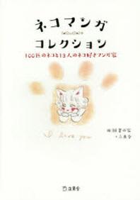 ネコマンガ.コレクション 100匹のネコと13人のネコ好きマンガ家